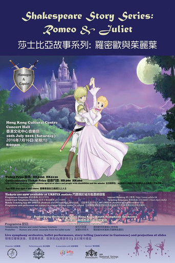港青交響 - 莎士比亞故事系列: 羅密歐與茱麗葉