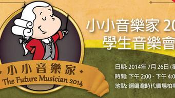 小小音樂家The Future Musician 2014》