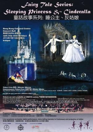 港青年交響協會 童話故事系列:睡公主 與 灰姑娘 2016