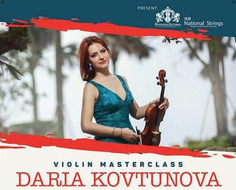 Daria Kovtunova小提琴大師班2017