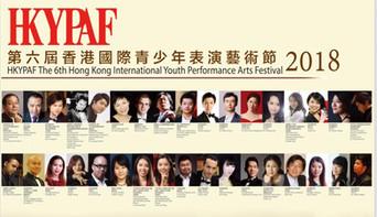 香港國際青少年表演藝術節2018