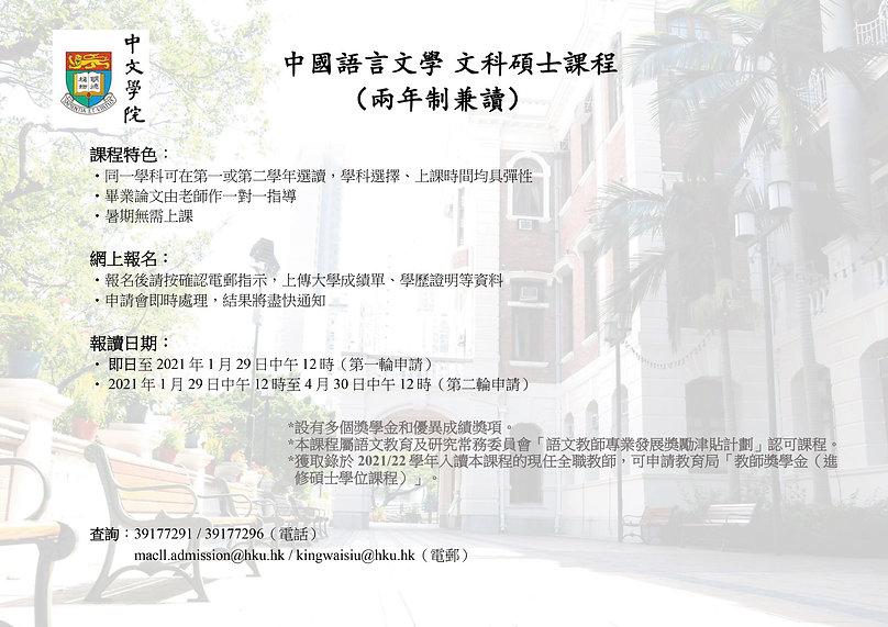 MACLL admission 2021-2022_FB_111120.jpg