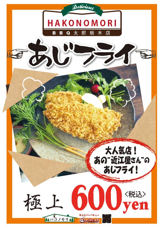 BBQ太郎栃木店「ハコノモリ」あじフライ