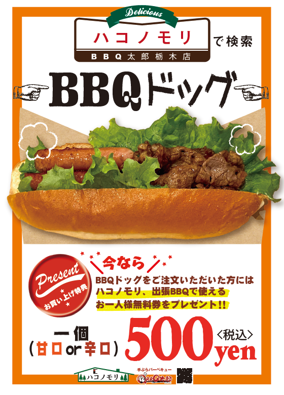 BBQ太郎栃木店「ハコノモリ」BBQドッグ