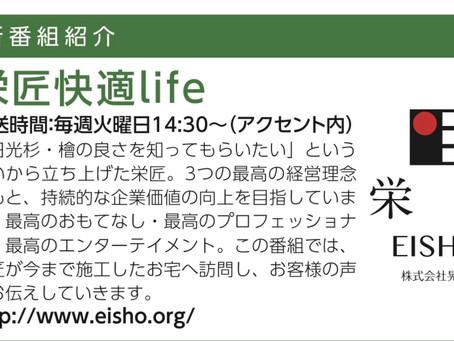 CRT栃木放送にて「栄匠快適Life」番組11月3日からスタート!(AM1530Hz)