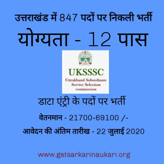 Uksssc job 2020