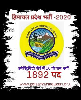 HPSEB recruitment for 1892 post