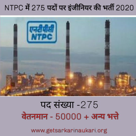 NTPC recruitment for 275 post