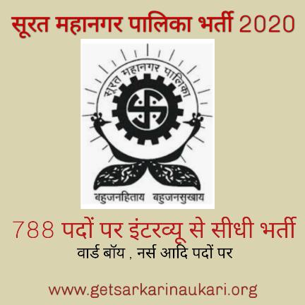 Surat municipal recruitment for 788 post 2020