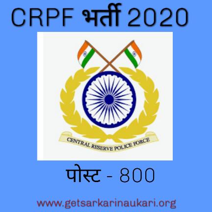 Crpf paramedical recruitment 2020