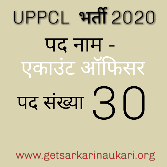 Uppcl recruitment 2020
