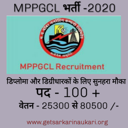 Mppgcl recruitment 2020-21