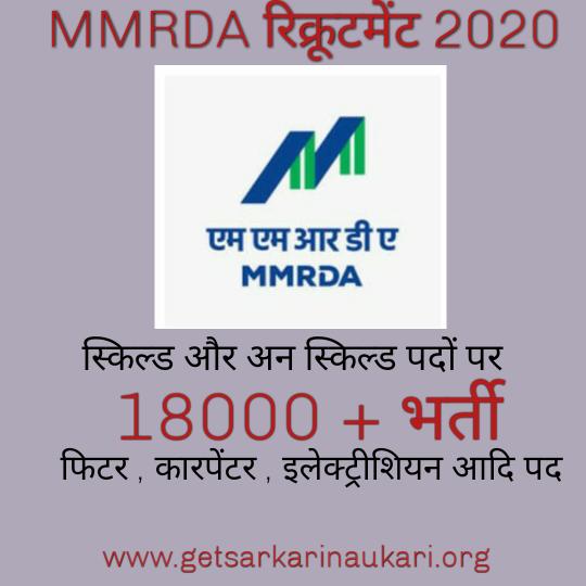 Mera recruitment 2020