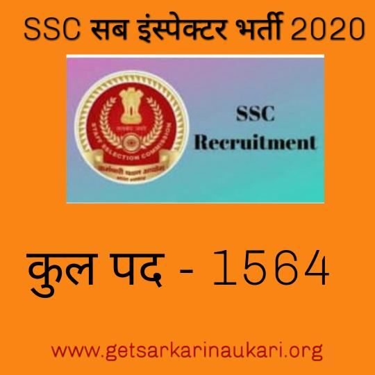 Ssc cpi si recruitment 2020