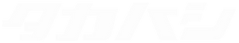 takahashi_logo.png