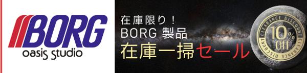 borgsale_bnr.png
