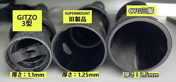 SuperMount_04.jpg
