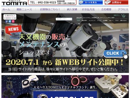【旧】ウェブサイト閉鎖のお知らせ