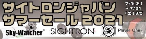 sightronsale2021.jpg
