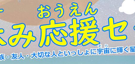 TOMITAサマーセール2021開催中!