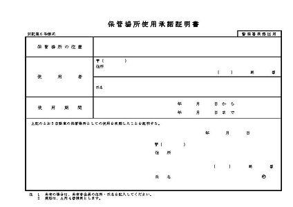 syoudaku1.jpg