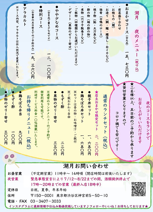 7月チラシ印刷用1枚(緊急事態宣言).jpg