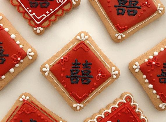 囍氣洋洋 - 糖霜餅乾