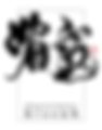 logo_bissoh.png