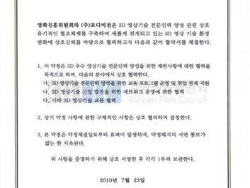 포디비전 영화진흥위원회와 인력양성사업 MOU 체결.