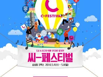 2017 서울 디자인페스타 (VR분야) 참여