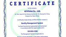 포디비전 ISO 9001 인증 획득