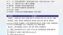 """포디비전 """"2010 지식경제 R&D 성과 전시회"""" 참가!"""
