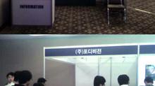 실감영상미디어 전시회 참가 - 교육문화회관 가야금홀