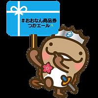 おおなん商品券 (2).png