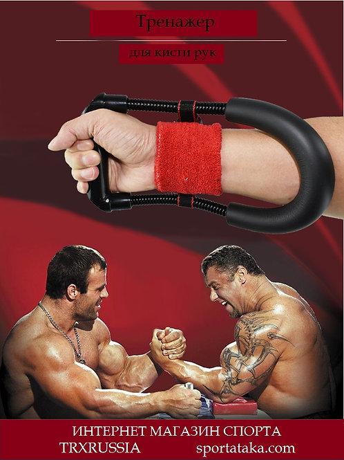 Тренажер для кисти рук