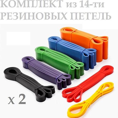 Резиновые петли для тренировок Комплект 14шт