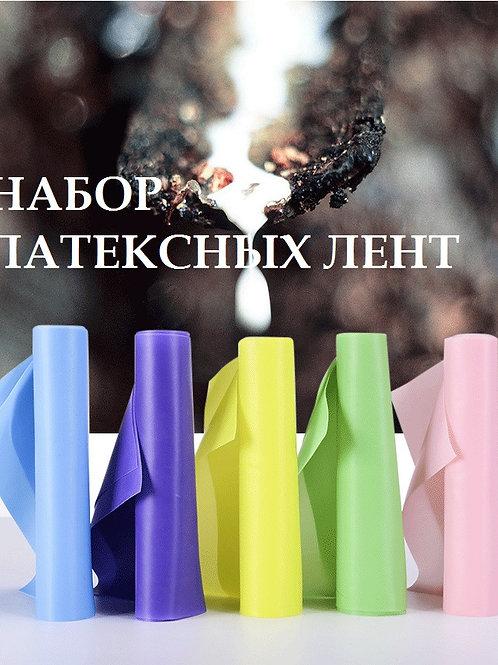 НАБОР ЛАТЕКСНЫХ ЛЕНТ