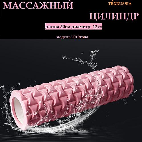 МАССАЖНЫЙ РОЛИК 50см