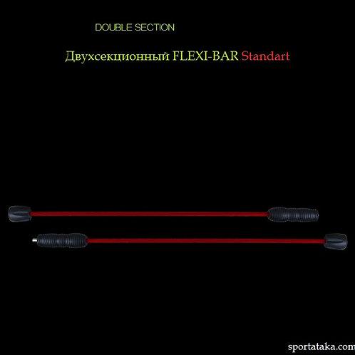 FLEXI-BAR STANDART (double section)