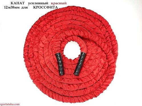 Канат для функционального тренинга(Кроссфита)FITZELAR 12метров 50мм усиленный