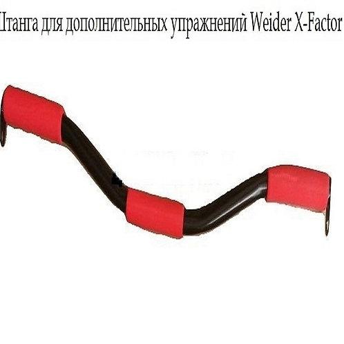 Штанга для дополнительных упражнений Weider X-Factor