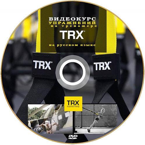 TRX:Обучающие DVD на русском