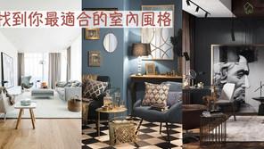 如何選擇你最適合的室內設計風格