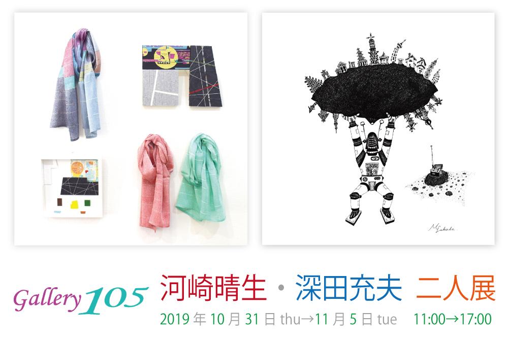 ギャラリー105 河崎晴生・深田充夫 二人展