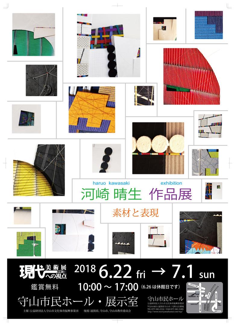 河崎晴生作品展ポスター