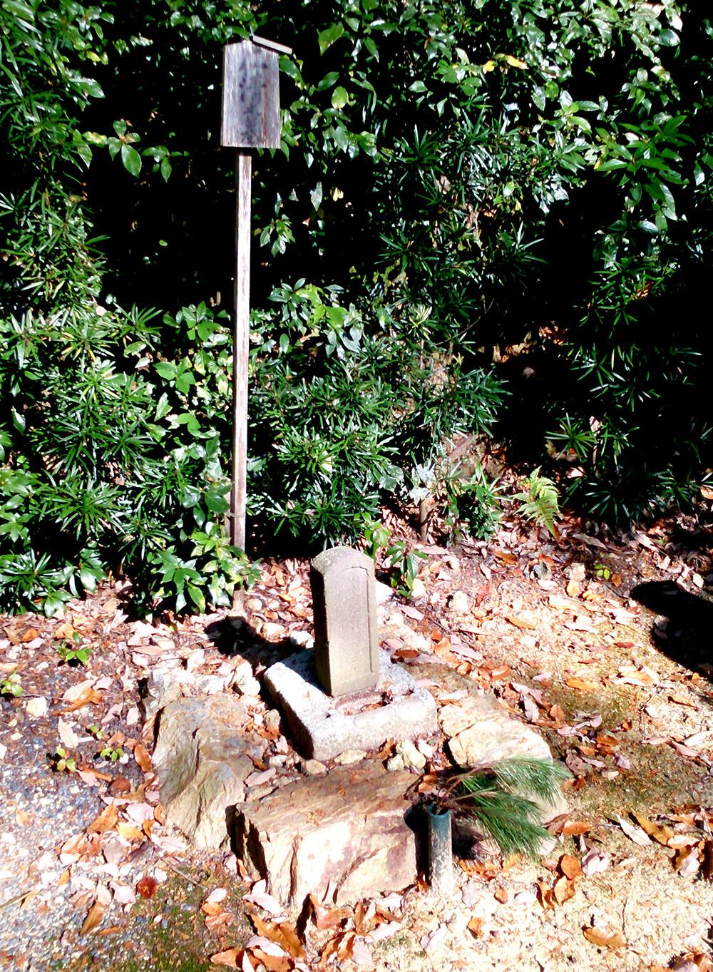 野々村仁清の墓