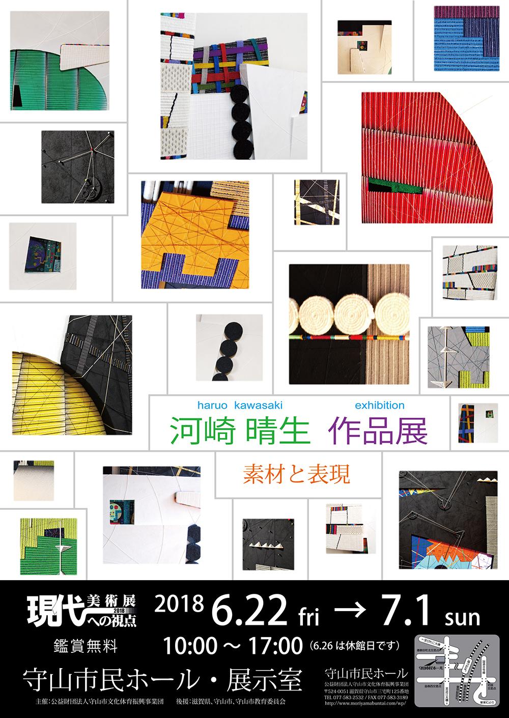 現代美術展(河崎)ポスター