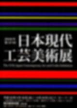 2018年第57回日本現代工芸美術展東京本展案内状