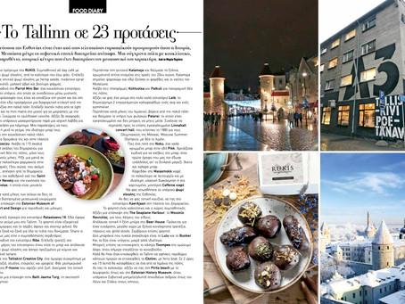 Food Diary 29/12/2019 - Ταλίν