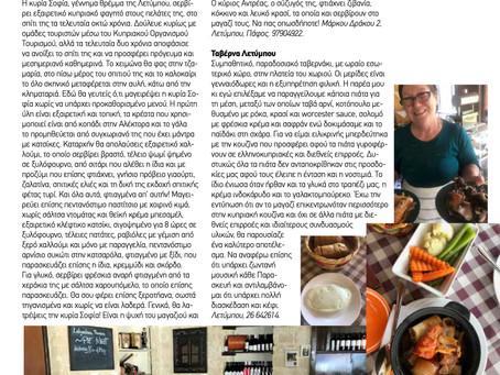 Food Diary 19/05/2019 - Ταβέρνα Κυρία Σοφία, Ταβέρνα Λετύμπου